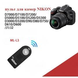 Пульт ДУ для  Nikon