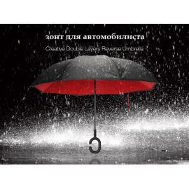 Зонт для автомобилиста с обратным реверсивным сложением