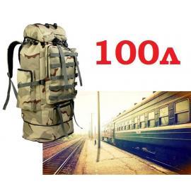 Рюкзак  треккинговый  объем 80+20 литров