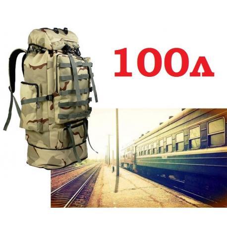 Рюкзак  туристичекий  объем 80 +20 литров