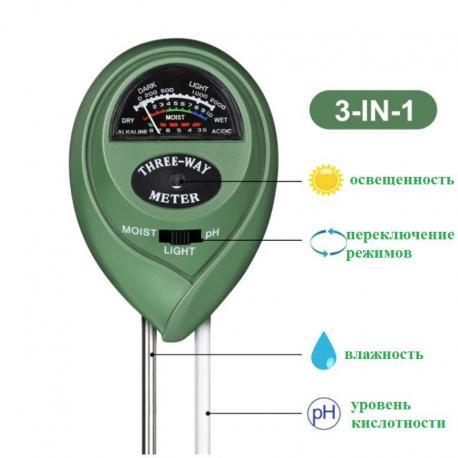 Прибор для определения pH почвы 3 в 1
