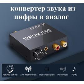 аудио конвертер цифры в аналог 2.0