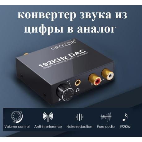 аудио конвертер цифры в аналог