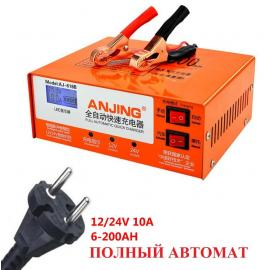 Автоматическое зарядное устройство AJ-618В