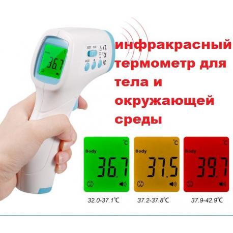 Бесконтактный термометр - пирометр  для тела