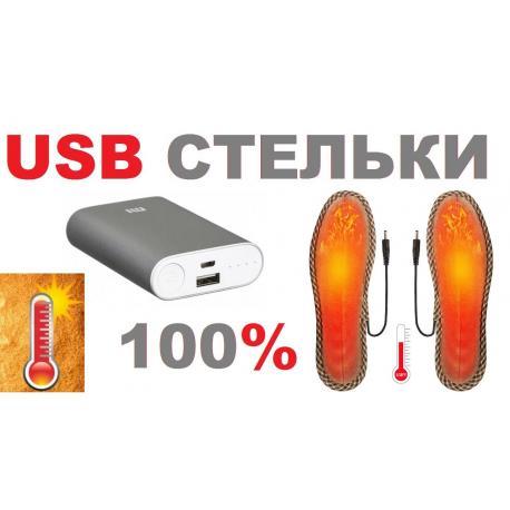 USB стельки с подогревом
