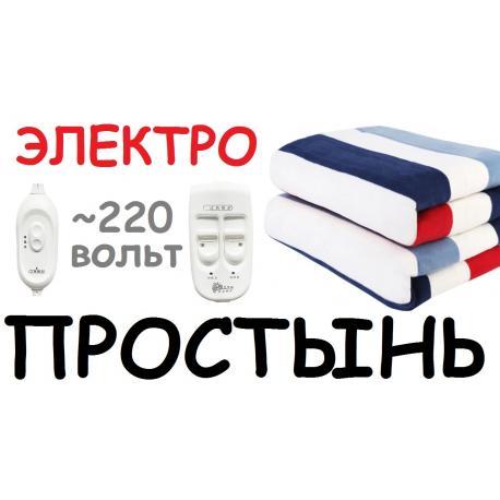 Электропростынь  150 х 70 см