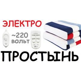 Электропростынь  двуспальная 150х180