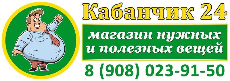 Кабанчик 24